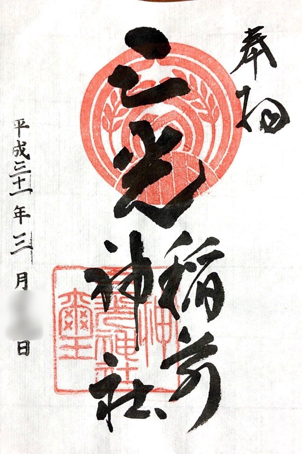 三光稲荷神社の御朱印