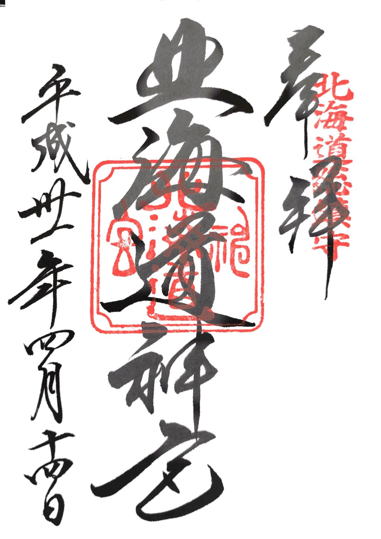 北海道神宮授与品