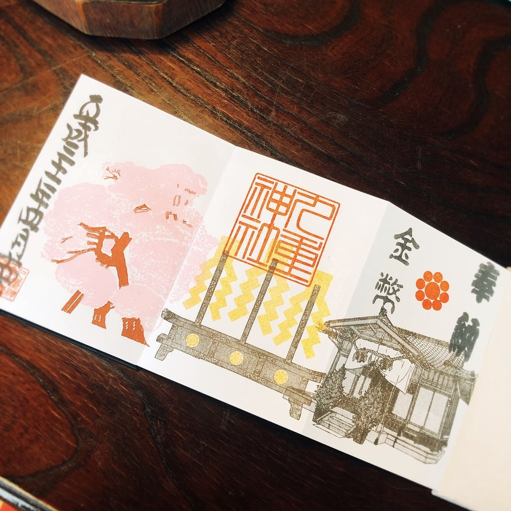 九重神社(埼玉県戸塚安行駅)
