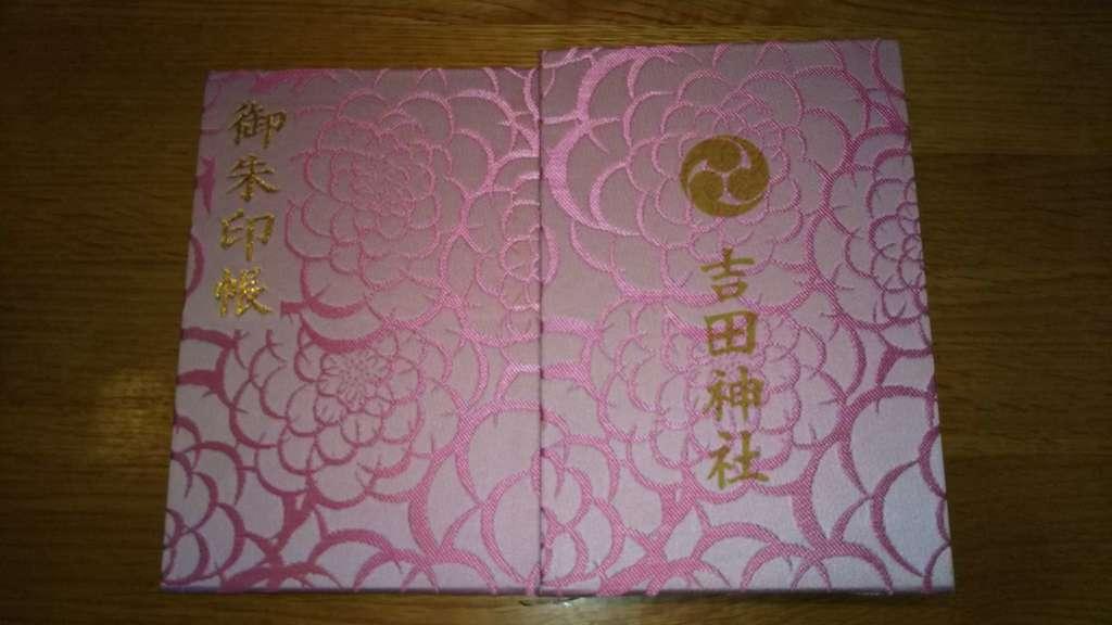 常陸第三宮 吉田神社のご朱印帳(茨城県水戸駅)
