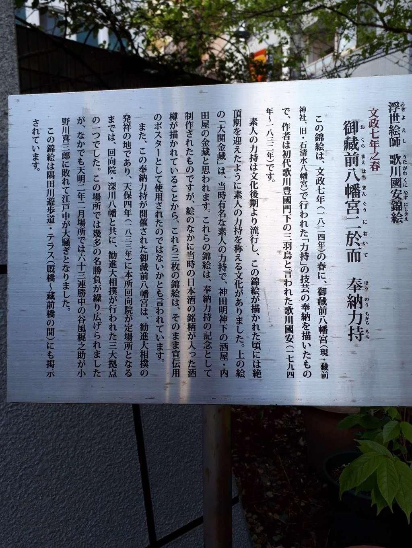 蔵前神社(東京都蔵前駅)