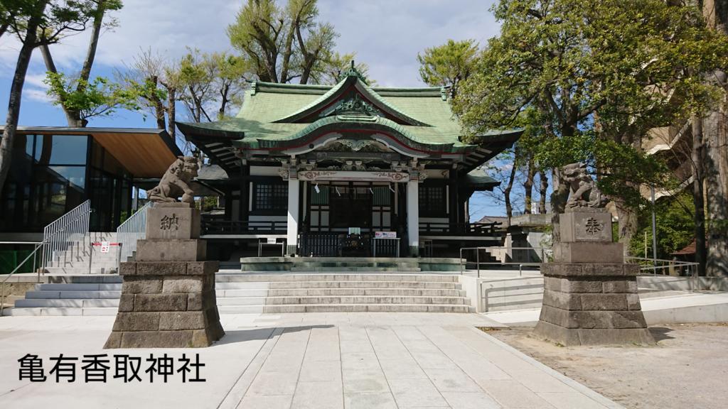 亀有香取神社(東京都亀有駅)