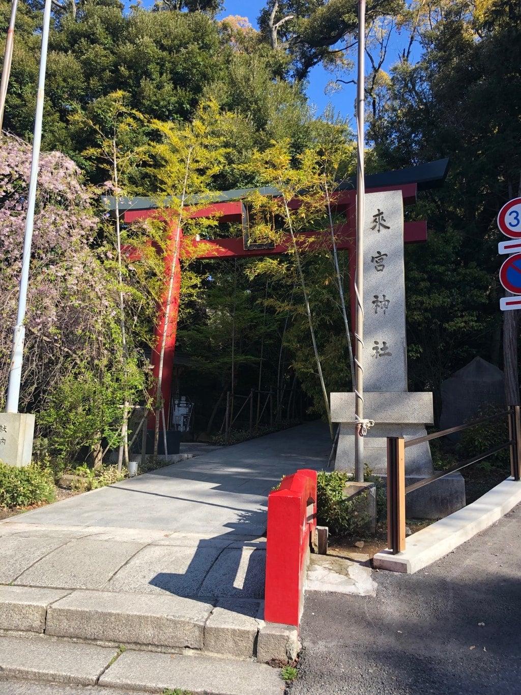 来宮神社(静岡県来宮駅)