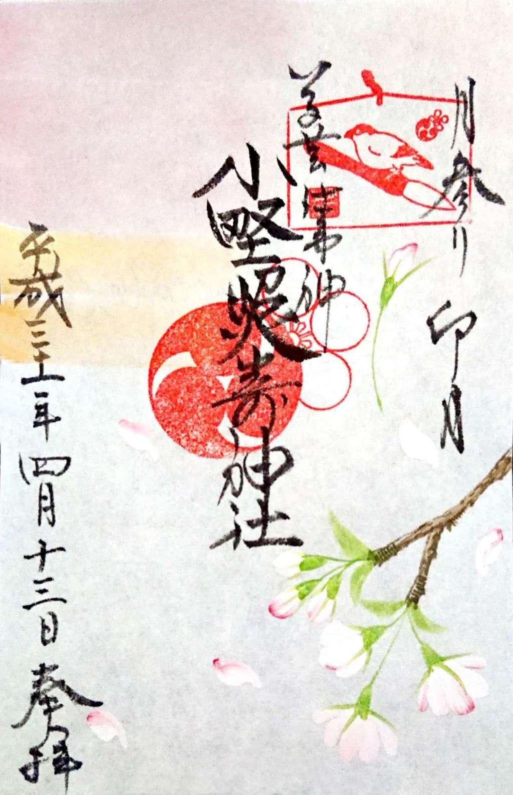 小野 照 崎 神社 御朱印 帳