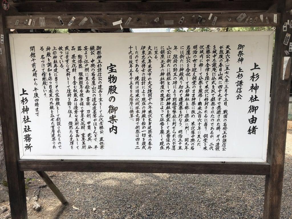 上杉神社の歴史