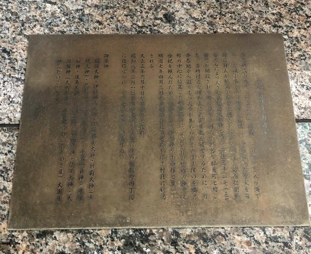 松島神社の歴史