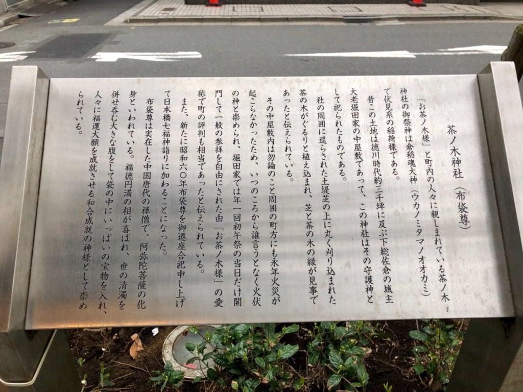 茶の木神社の歴史