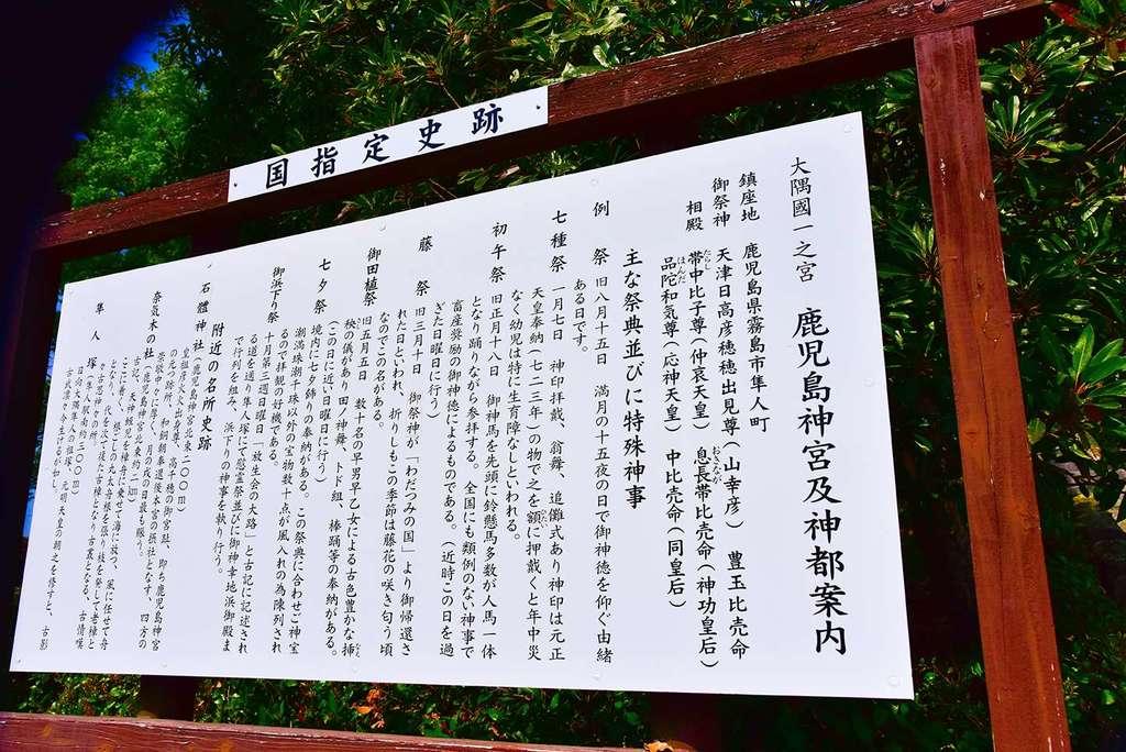 鹿児島神宮の歴史