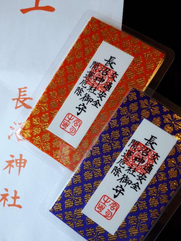 長沼神社のお守り