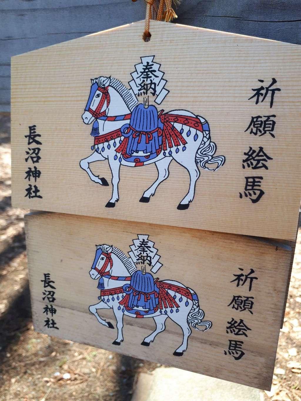 長沼神社の絵馬