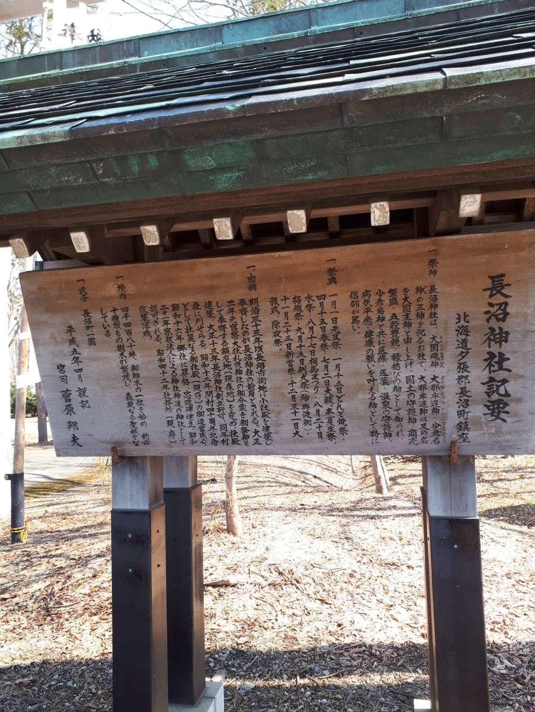 長沼神社の歴史