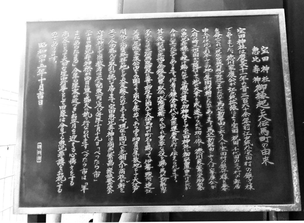 寳田恵比寿神社の歴史