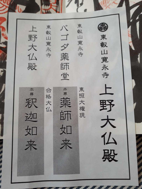 上野大仏の建物その他