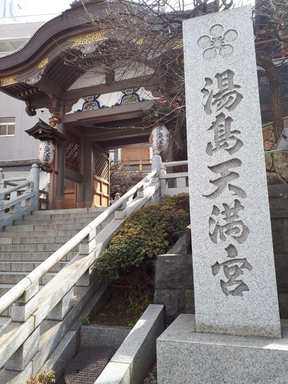湯島天満宮の山門・神門(東京都湯島駅)