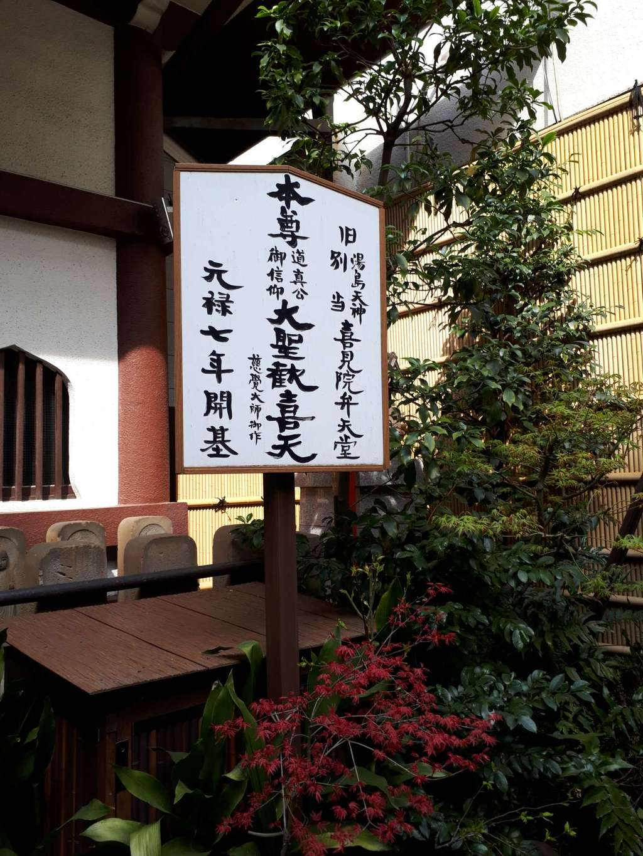 心城院(東京都)
