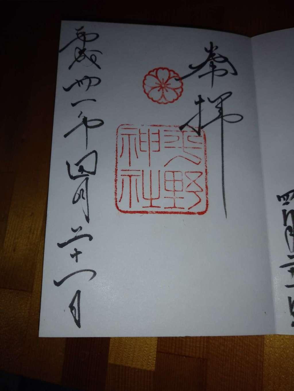 平野神社の御朱印