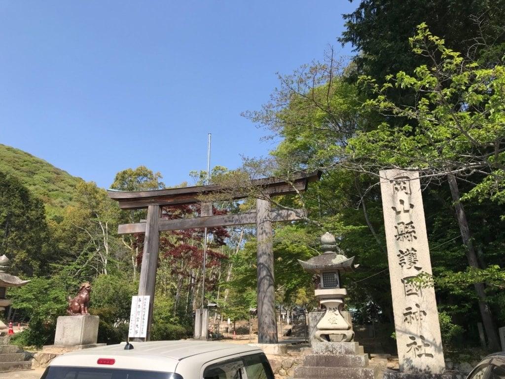 岡山縣護國神社の鳥居