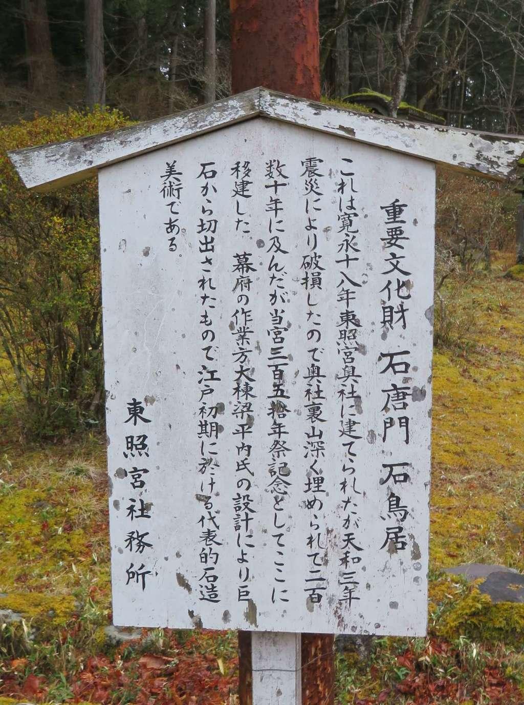 日光東照宮の歴史