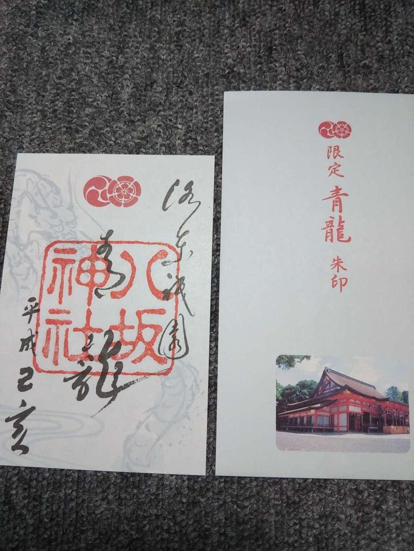 八坂神社(祇園さん)の授与品その他