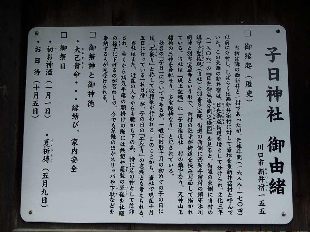 新井宿 子日神社の歴史