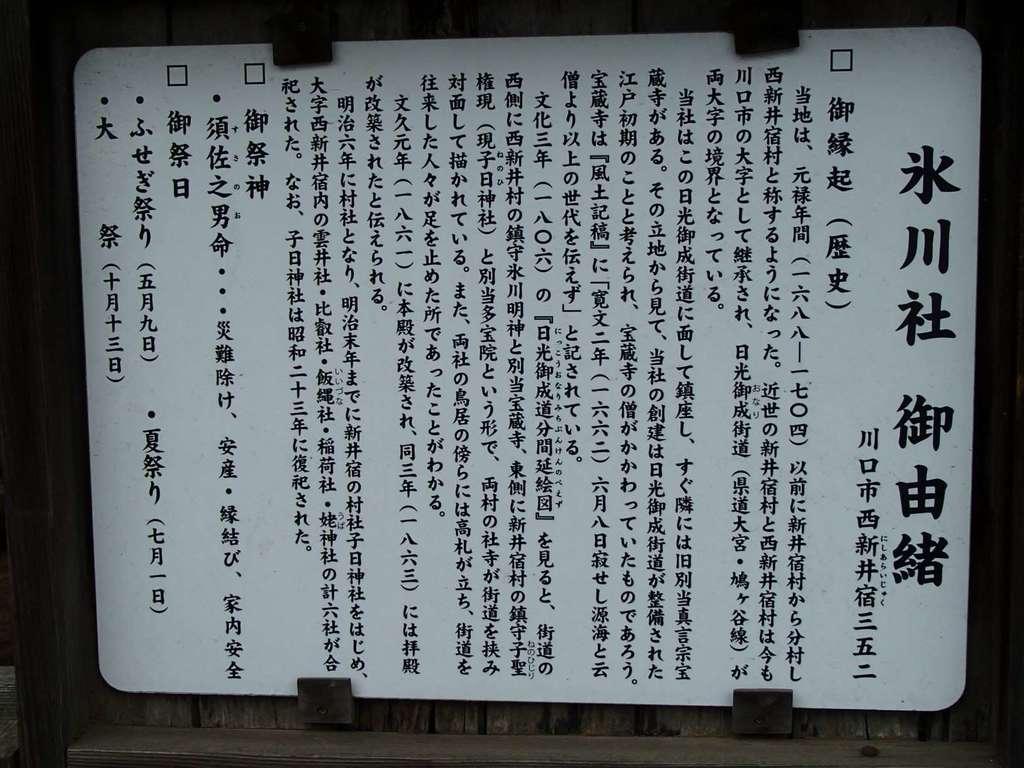 氷川社の歴史