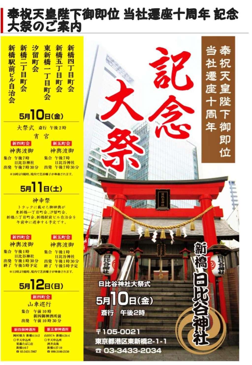 日比谷神社のお祭り