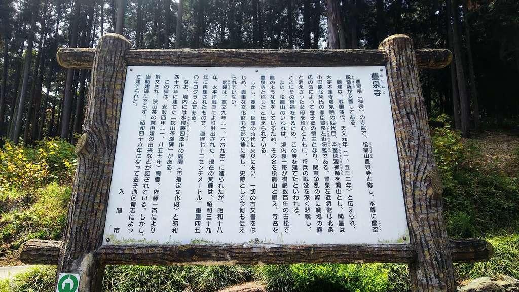豊泉寺の歴史