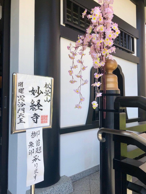 妙経寺の建物その他