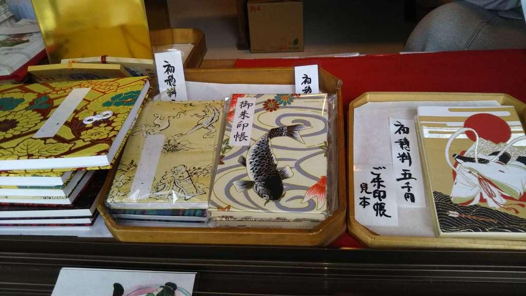 賀茂別雷神社の御朱印帳