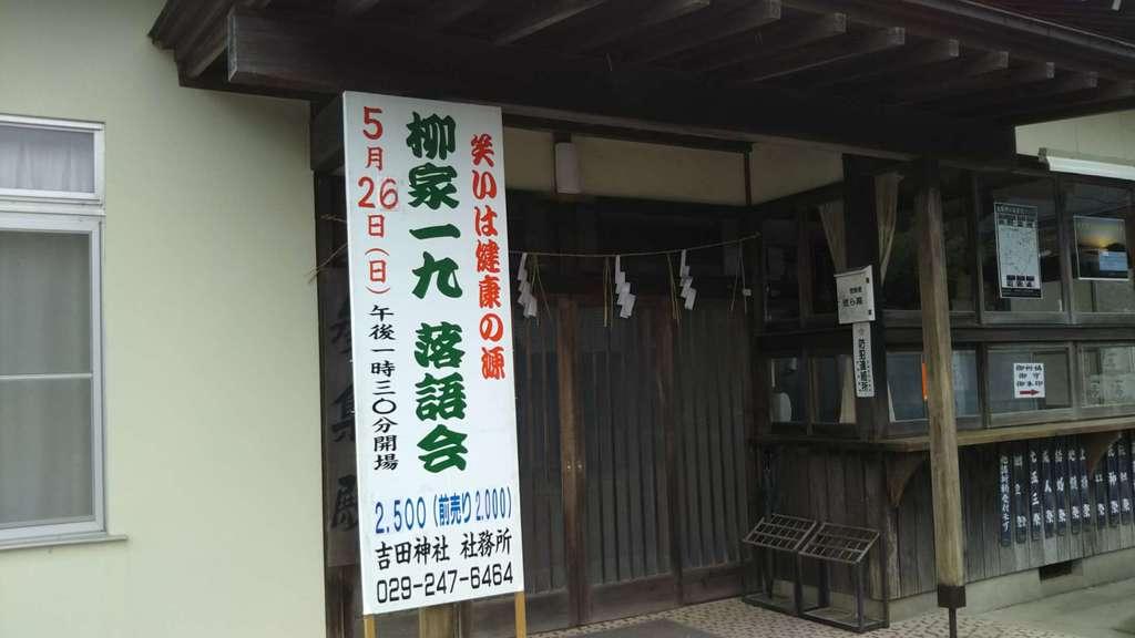 常陸第三宮 吉田神社の体験その他