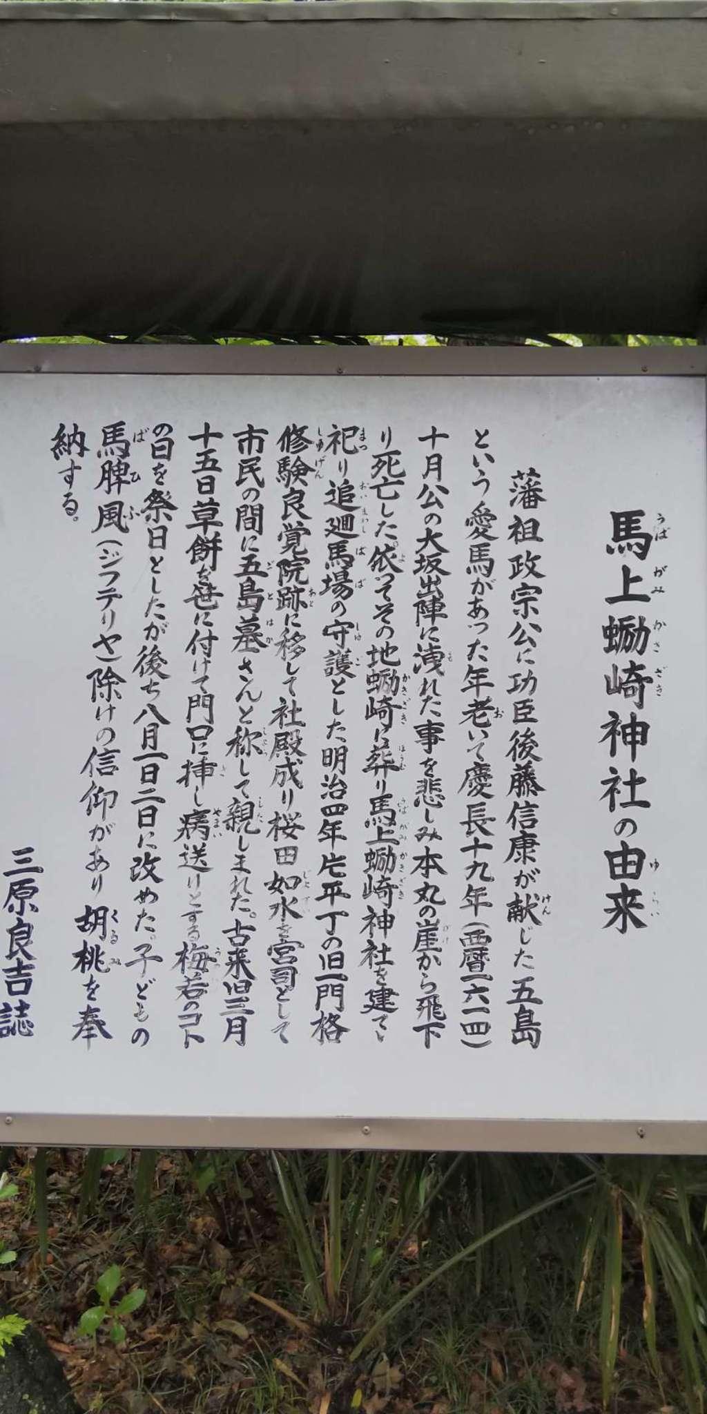 蛎崎神社の歴史