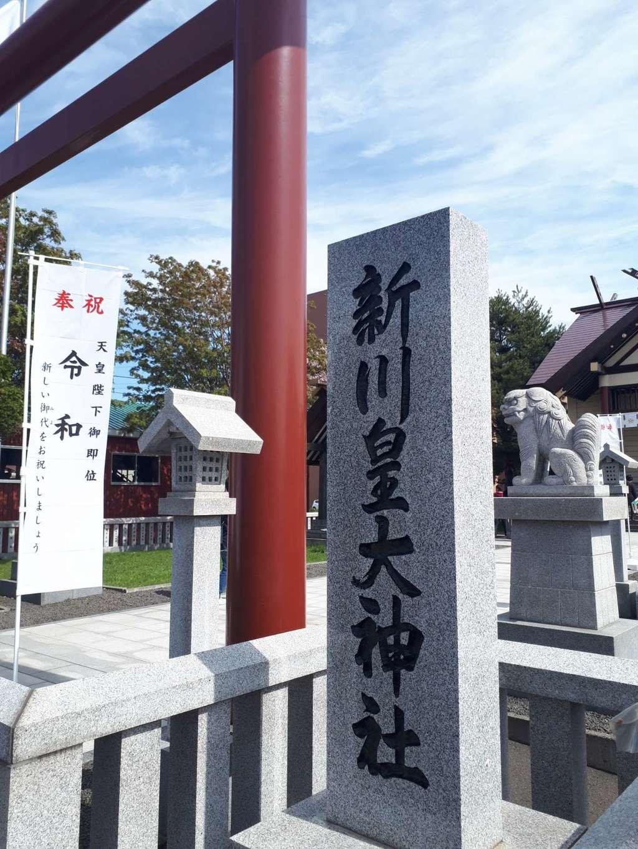 新川皇大神社のその他建物(北海道新川駅)