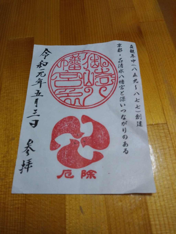 御崎八幡神社の御朱印