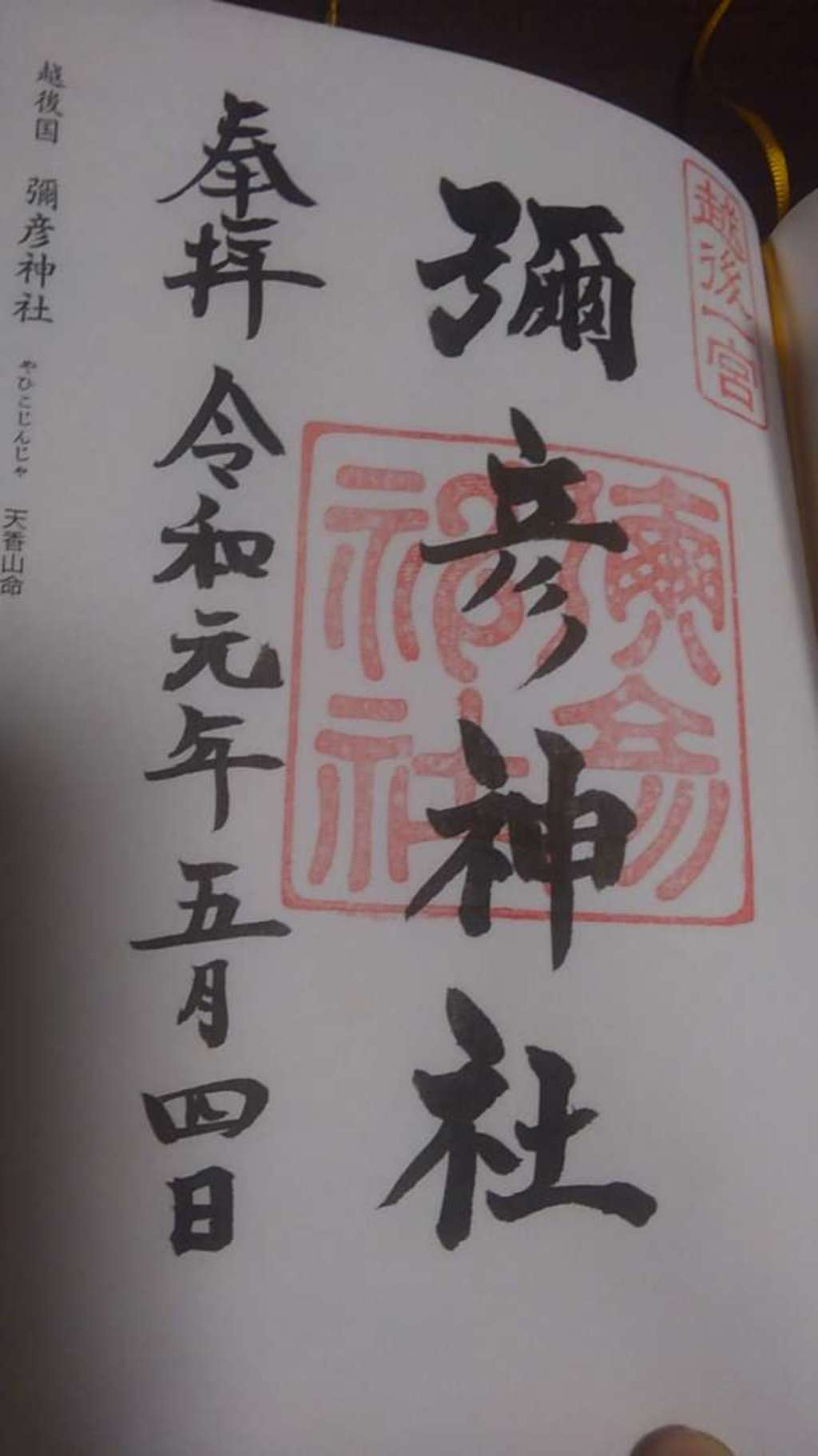 彌彦神社の御朱印