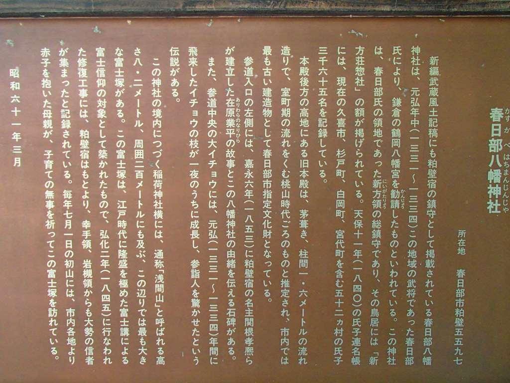 春日部八幡神社の歴史