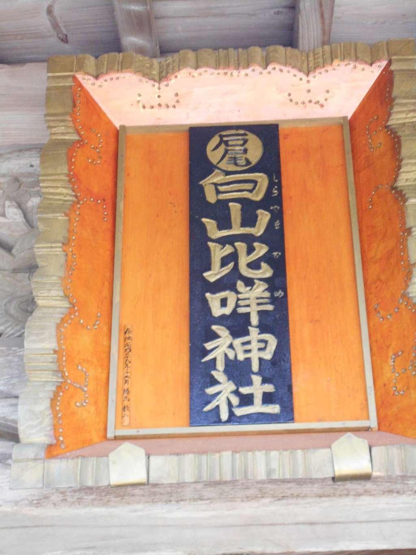 石尾白山姫神社の建物その他