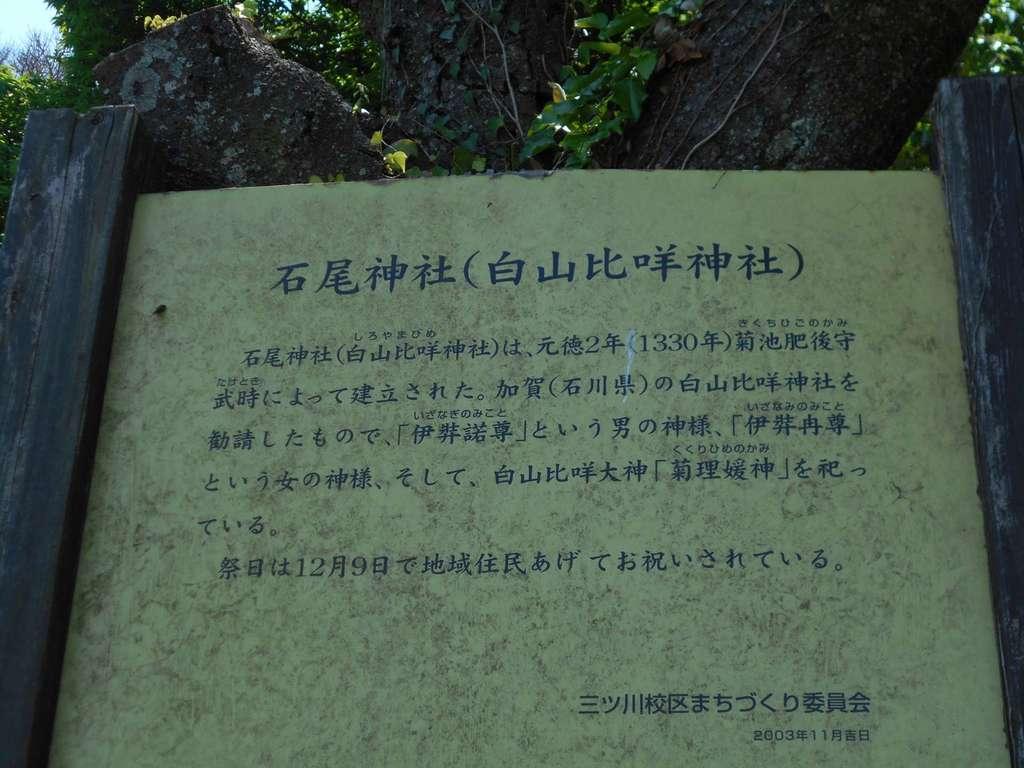 石尾白山姫神社の歴史