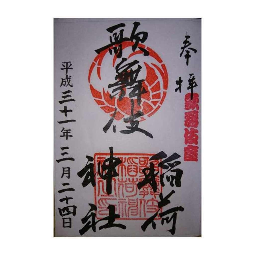 歌舞伎稲荷神社の御朱印(東京都東銀座駅)