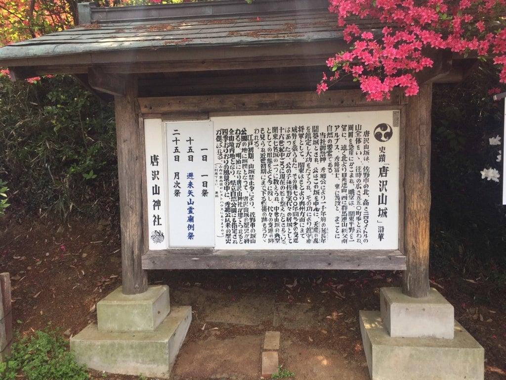 唐澤山神社の歴史