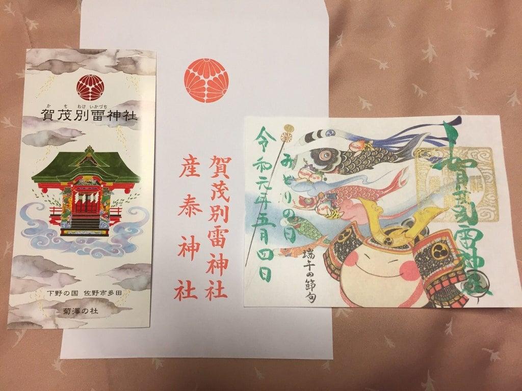 賀茂別雷神社の授与品その他