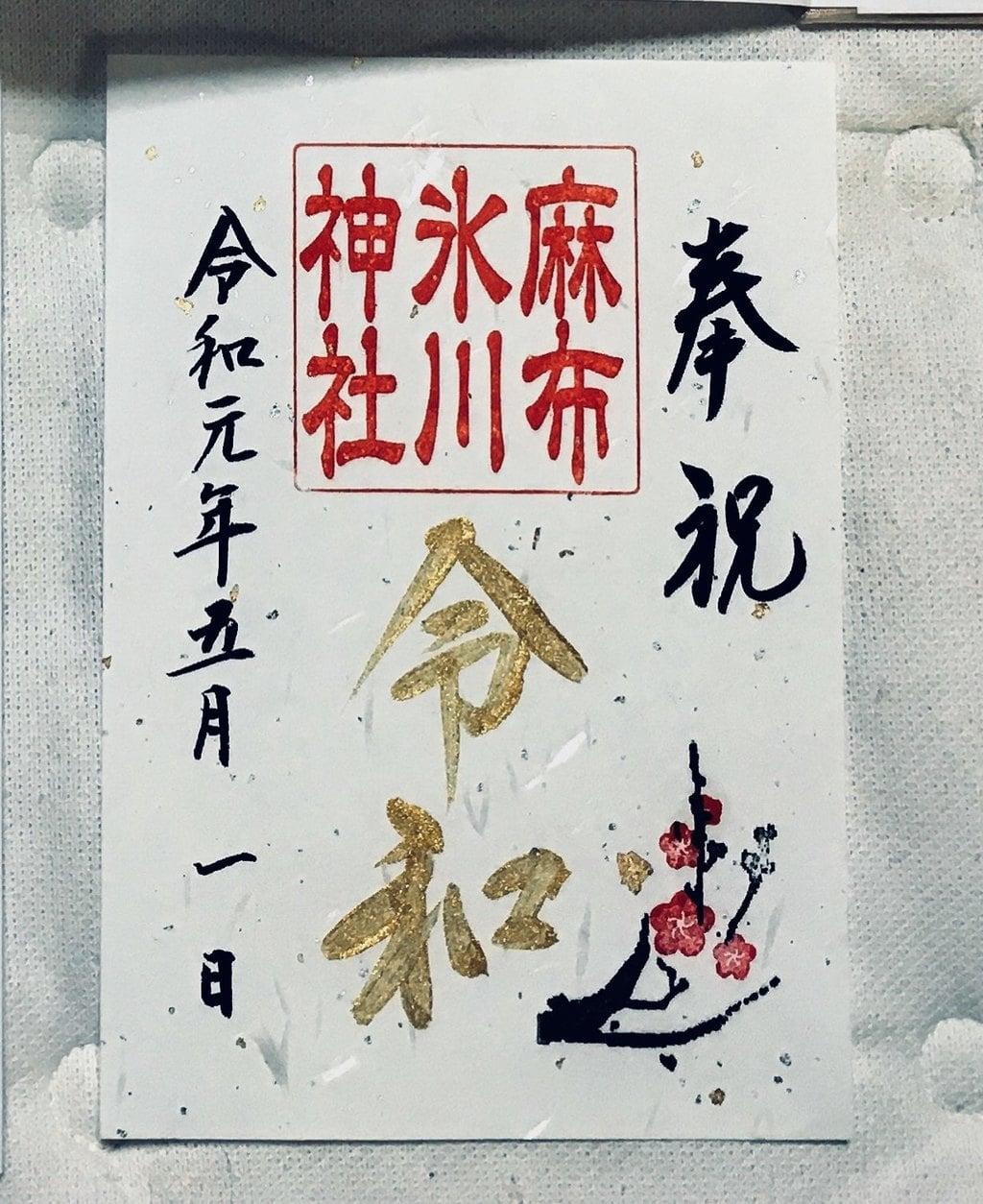 麻布氷川神社の御朱印(東京都麻布十番駅)