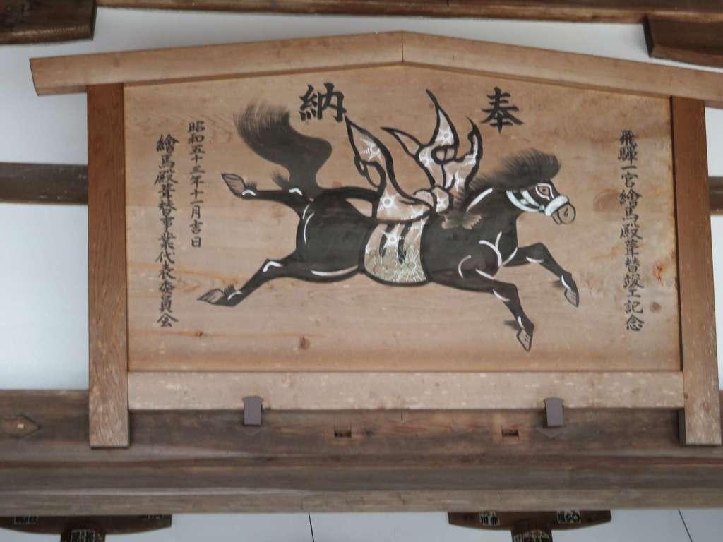 飛騨一宮水無神社の絵馬