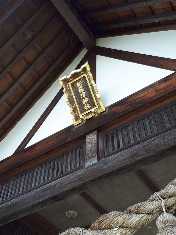新篠津神社(北海道石狩金沢駅)