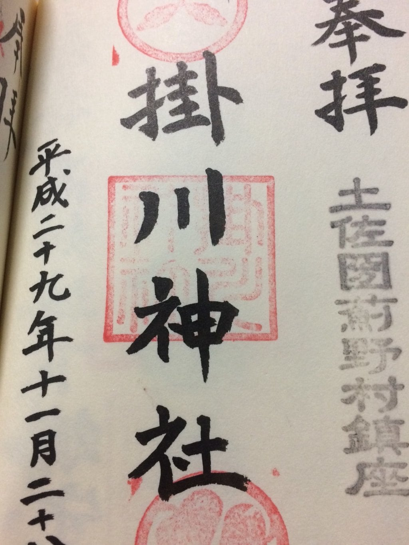 掛川神社の御朱印