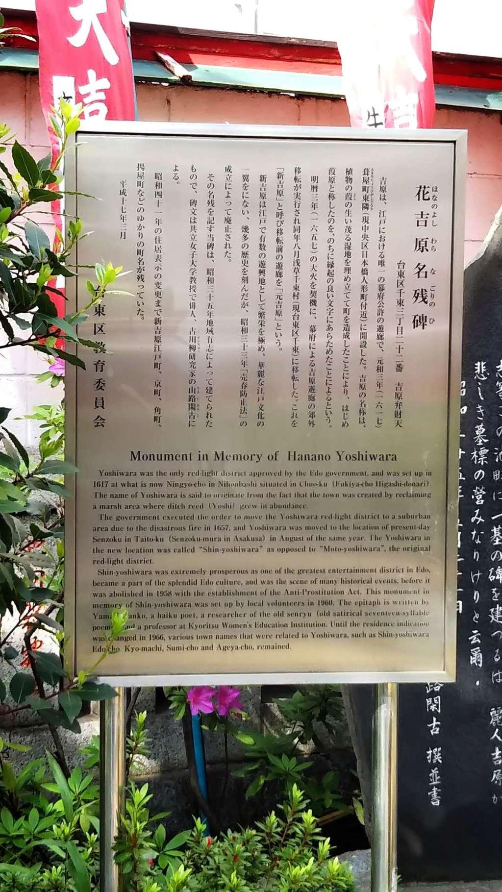吉原弁財天本宮(吉原神社奥宮)(東京都)