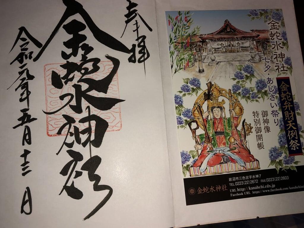 金蛇水神社の授与品その他
