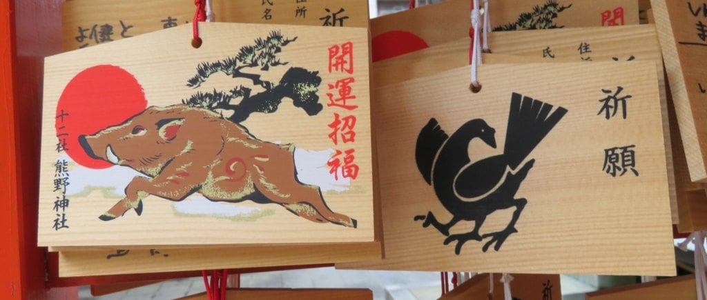 熊野神社の絵馬
