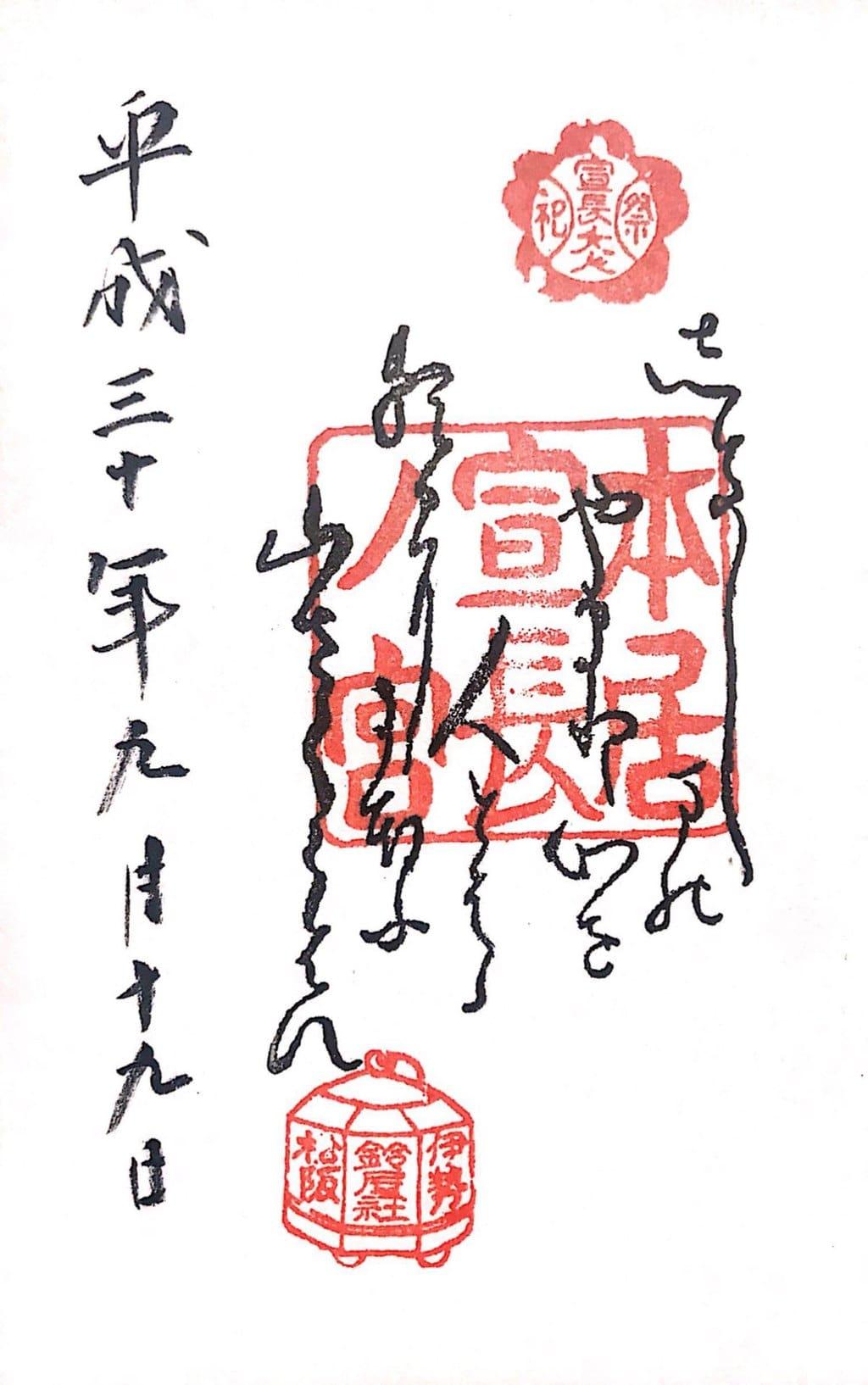 本居宣長ノ宮(三重県松阪駅)