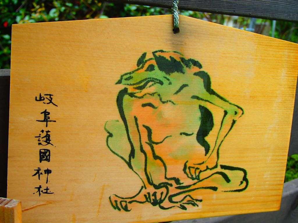 岐阜護国神社の絵馬