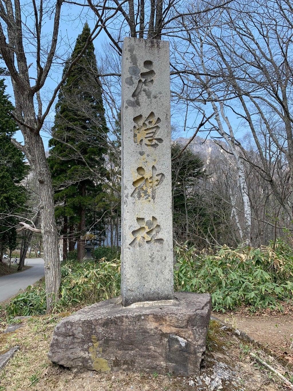 戸隠神社奥社(長野県黒姫駅)